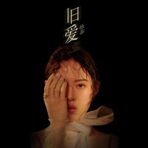 徐菲的專輯舊愛