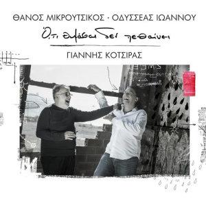 Album O,ti Thimase Den Petheni from Yiannis Kotsiras