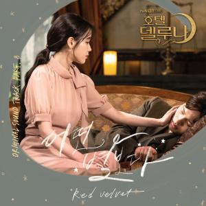 อัลบัม Hotel Del Luna OST Part.8 ศิลปิน Red Velvet