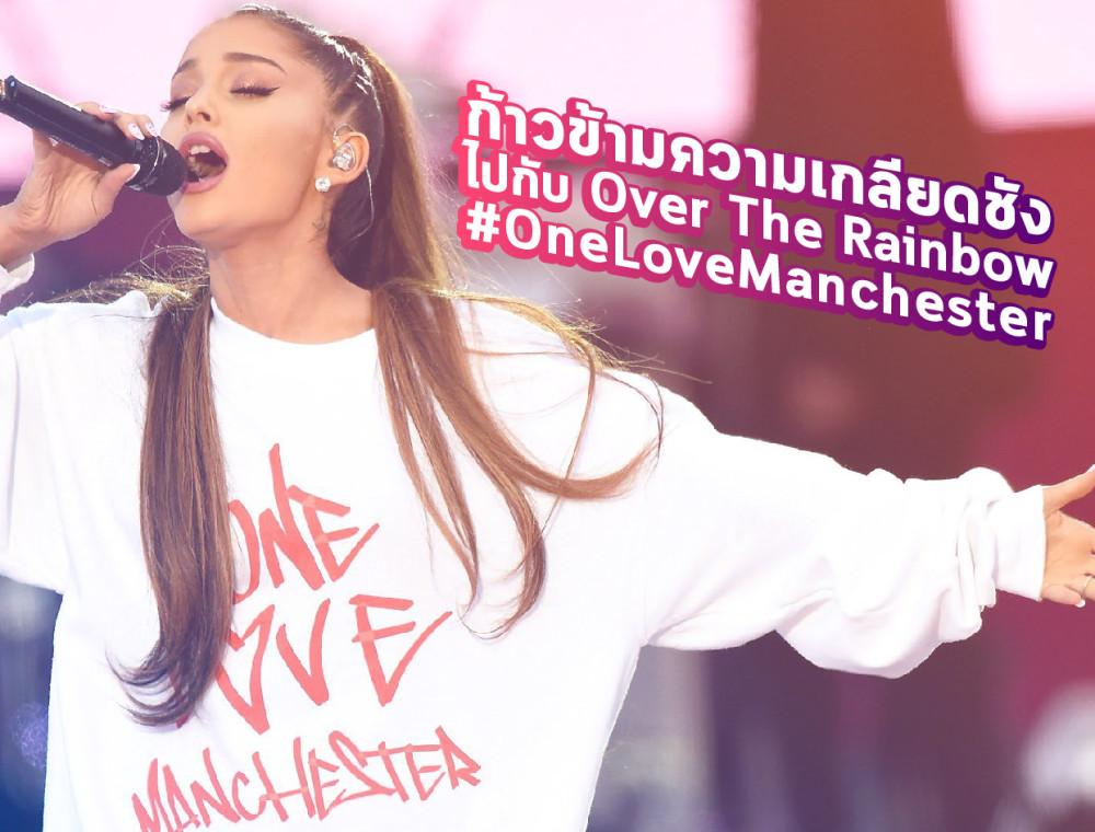 ก้าวข้ามความเกลียดชังไปกับ Over The Rainbow #OneLoveManchester