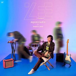 อัลบัม หยุดความคิด (Debbie's Song) - Single ศิลปิน Zee