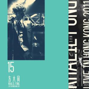 方大同的專輯15 Khalil Fong Live in Hong Kong 2011 (2 DVD + 2 Bonus CD)