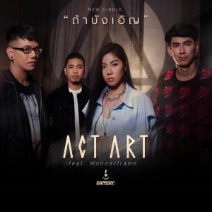 อัลบัม ถ้าบังเอิญ Feat.Wonderframe ศิลปิน ACTART