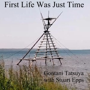 Stuart Epps的專輯First Life Was Just Time