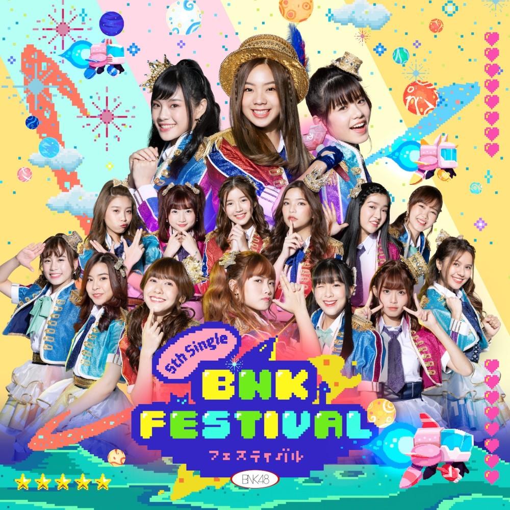 ฟังเพลงใหม่อัลบั้ม BNK Festival