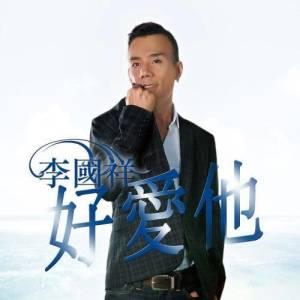 李國祥的專輯好愛他 (feat. 潘敬袓 & 餘震東)