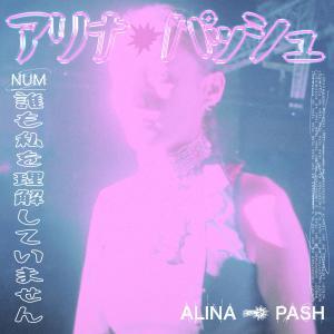 Album N.U.M. (Explicit) from Alina Pash