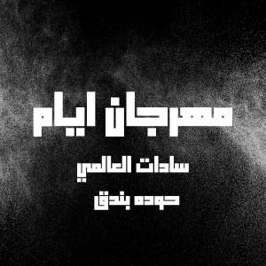 Album Mahragan Ayam from Sadat El 3almy