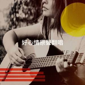 Album 好心情原声翻唱 from Acoustic Guitar Music