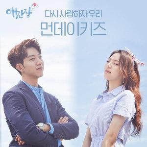 Monday Kiz的專輯My first love OST Part.1