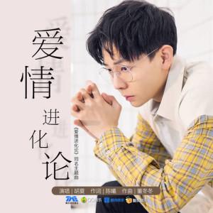 胡夏的專輯愛情進化論 (電視劇《愛情進化論》同名主題曲)