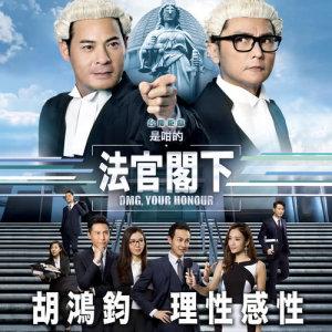 อัลบัม 理性感性 (電視劇《是咁的,法官閣下》主題曲) ศิลปิน 胡鸿钧