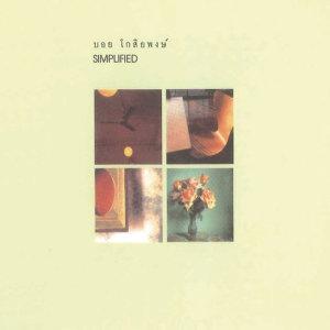 อัลบั้ม Simplified