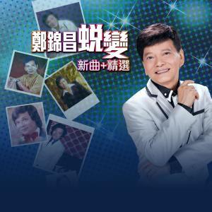 鄭錦昌的專輯鄭錦昌蜕變 新曲+精選