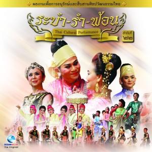 Album Thai Traditional Dance Music, Vol. 22 from Ocean Media