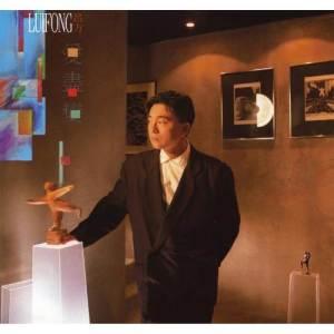 Album Ai Jin Bian (Capital Artists 40th Anniversary) from 吕方