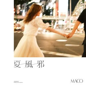 MACO的專輯Natsukaze