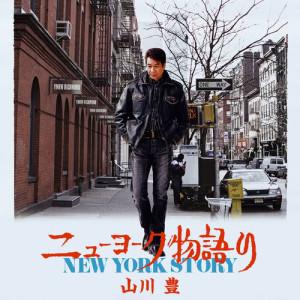 收聽山川豊的New York Story (オリジナル・カラオケ)歌詞歌曲