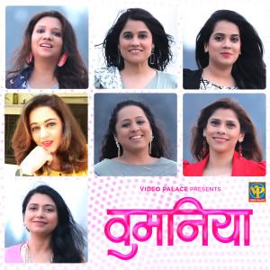 Album Womaniya from Vaishali Samant