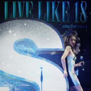 鄭融的專輯Live like 18 Concert 2013