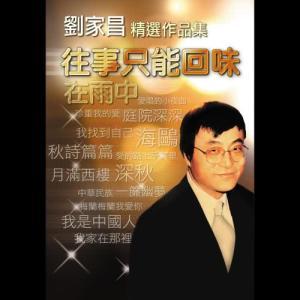 劉家昌的專輯往事只能回味精選作品集