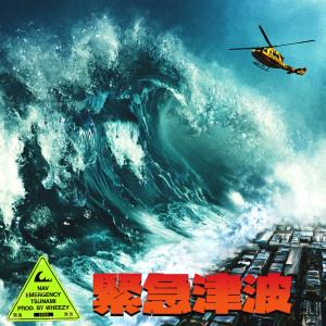 Album Emergency Tsunami from Nav