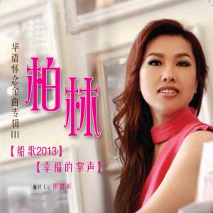 柏林的專輯華語經典金曲 III 船歌2013 幸福的掌聲