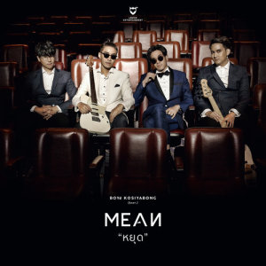 อัลบั้ม หยุด (feat. MEAN)