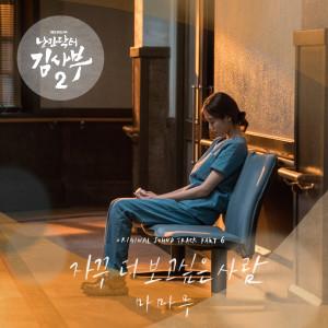 Dr. Romantic 2 OST Part.6 dari Mamamoo