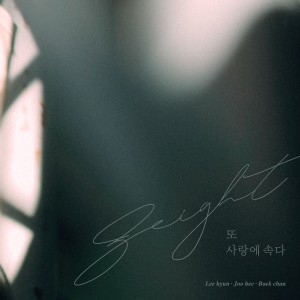 收聽8Eight的Without a Heart (10th Anniversary Ver.)歌詞歌曲