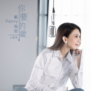 Album 你要的愛 from 戴佩妮
