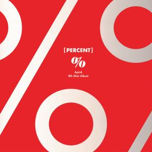 อัลบั้ม PERCENT