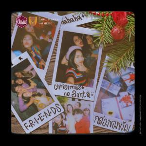 Album กล่องของขวัญ from Dyna