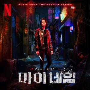 Album My Name OST from Korean Original Soundtrack