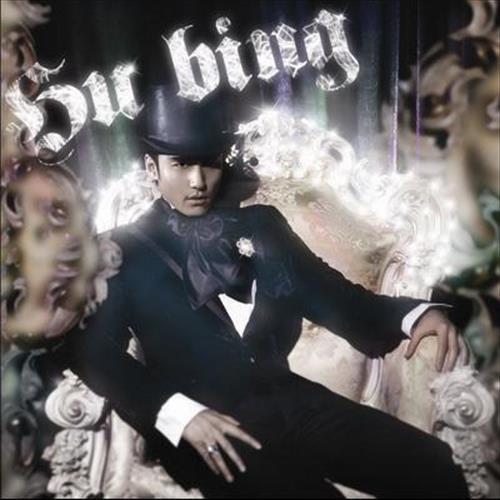 Bu Que Ding 2006 Hu Bing