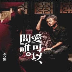 Ai Ke Yi Wen Shui 2005 Hacken Lee