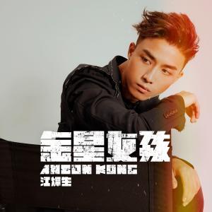 Anson Kong的專輯金星女孩