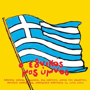 Album O Ethnikos Mas Ymnos from Don Taylor