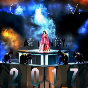 G.E.M. 鄧紫棋的專輯愛你 A.I.N.Y. 2017