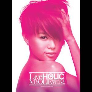 胡杏兒的專輯LiveHolic