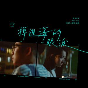 洪嘉豪 Kaho Hung的專輯掉進海的眼淚