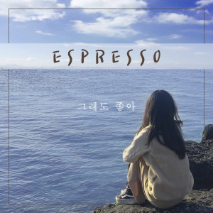 ESPRESSO的專輯Good