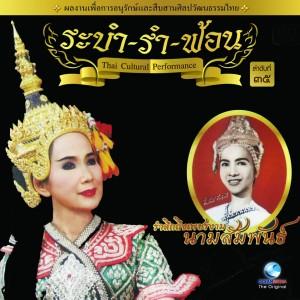 Album Thai Traditional Dance Music, Vol. 35 from Ocean Media