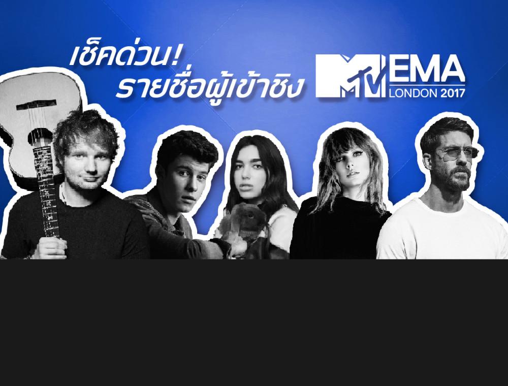 """เช็คด่วน! รายชื่อผู้เข้าชิง """"MTV EMA 2017"""""""
