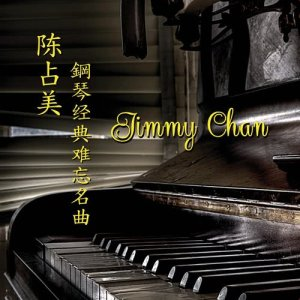 Jimmy Chan的專輯鋼琴經典難忘名曲