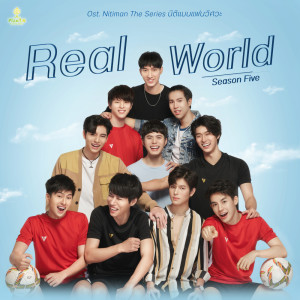 อัลบัม Real World (Ost. Nitiman The Series) - Single ศิลปิน Season Five