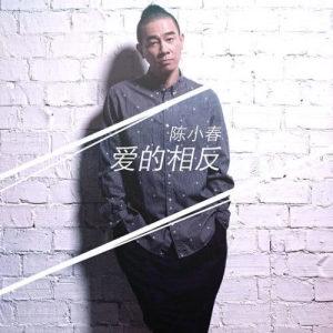 陳小春的專輯愛的相反