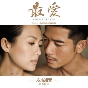 左小祖咒的專輯電影《最愛》原聲帶