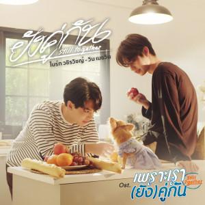 อัลบัม ยังคู่กัน (Still Together) - Single [JOOX Exclusive] ศิลปิน ไบร์ท วชิรวิชญ์