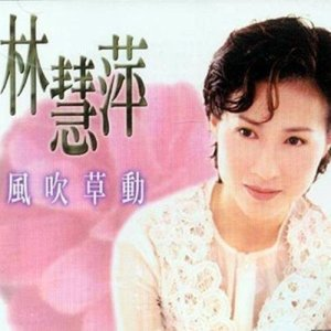 Album Feng Chui Chao Dong from 林慧萍